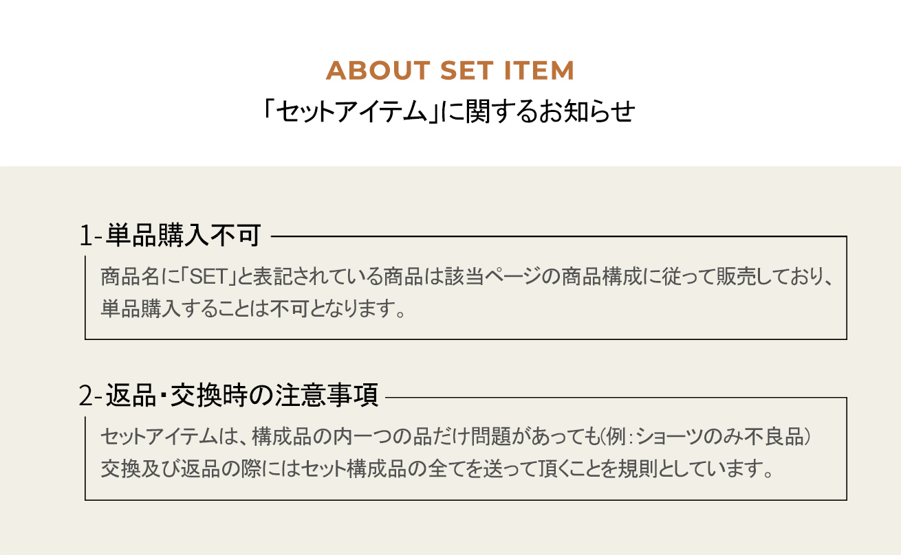 detail_about_set_item