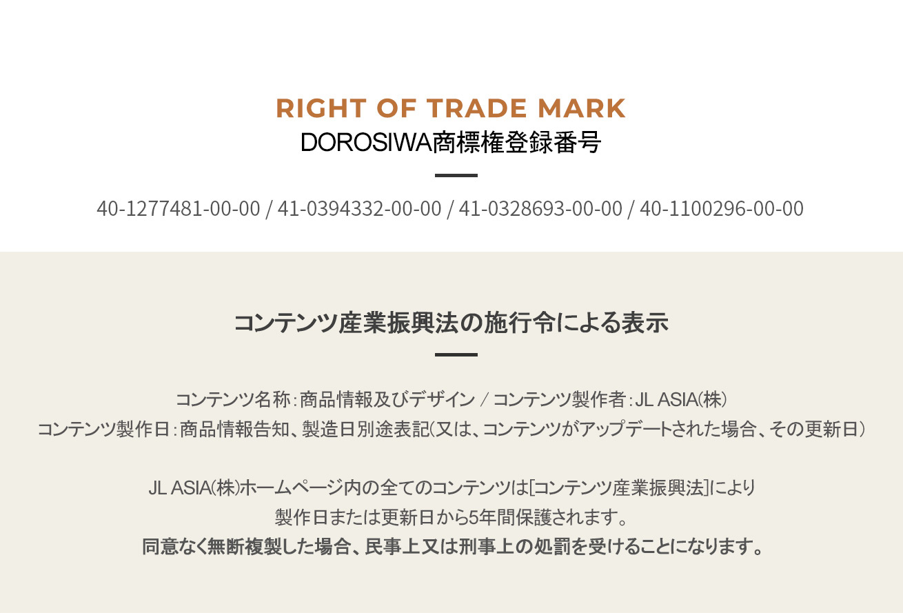 detail_right_of_trade_mark
